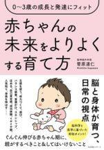赤ちゃんの未来をよりよくする育て方