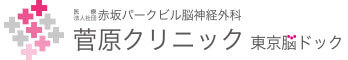 医)赤坂パークビル脳神経外科  菅原クリニック 「東京脳ドック」| MRI CT 完備| 頭痛・めまい・物忘れ(認知症)